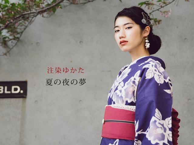 【2019年新作】本格派!注染ゆかた-夏の夜の夢(浜松本染)