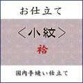 お仕立て (袷) - 小紋
