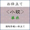 お仕立て (単衣) - 小紋