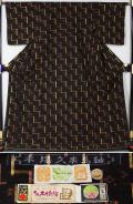 特選 新品仕立上り品 伝統的工芸品本場久米島紬