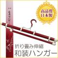 新品】高級 和装ハンガー 帯掛け付き 日本製