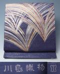 【西陣 川島織物】 袋帯 螺鈿抽象松葉模様