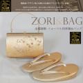 草履バッグセット 金鷲 フォーマル Lサイズ (4)らでん御所車・金系 日本製 キンワシ印