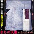 【新品仕立上品・帯揚〆プレゼント付き!】夏物訪問着と袋帯のセット 裄長サイズ