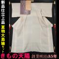 【新品仕立上品・帯揚〆プレゼント付き!】夏物本場縞大島紬と博多織紗献上八寸名古屋帯のセット