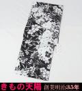 【新品】特選プレタ浴衣 COOL STYLE フリーサイズ (6)秋草模様