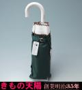【新品】レース晴雨兼用 折り畳み傘 (8)レース ☆UVガード加工★和装・洋装に