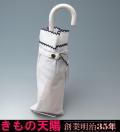 【新品】レース晴雨兼用 折り畳み傘 (9)レース ☆UVガード加工★和装・洋装に