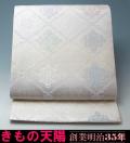 【新品仕立て上り】夏物 西陣織袋帯(2) 正絹絽 菱華文模様