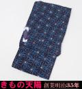 メンズ 浴衣 男物 新品プレタ (2)LLサイズ 麻の葉 綿100%