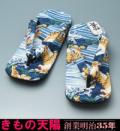 【新品】日本製 男物 「信貴」雪駄 (6) サイズ:27cm 張布台 合皮底 虎