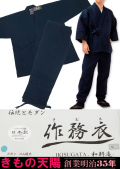 新品 作務衣 地厚 刺子作務衣 日本製 濃紺色&黒色