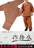 新品 作務衣 本柿渋染 日本製