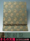 龍村製 京袋帯 荒磯模様 正絹