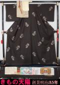 本場大島紬と博多織八寸名古屋帯、帯揚げ、帯締めの4点セット