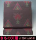 【西陣 織悦】 洒落袋帯 幾何学模様 全通 正絹