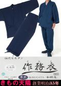 新品 作務衣 本藍染 刺子織 濃紺色