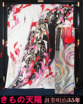 【新品】振袖6点セット 振袖・袋帯・長襦袢・帯揚げ〆・重ね衿 カラー&バラ模様