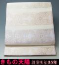 夏物 袋帯 西陣織 絽 (3) 横段植物模様