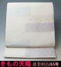 夏物 袋帯 西陣織 紗 (4) 違い段菱格子模様