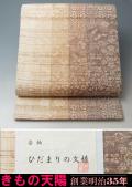 夏物 袋帯 西陣織 紗 「染紬 ひだまりの文様」 (6) 裂取更紗模様