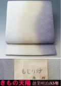 夏物 袋帯 西陣織 紗 「もじり紗 康彩」 (7) ぼかし麻の葉模様