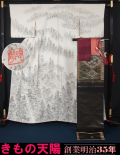 着物5点セット 訪問着・袋帯・帯揚〆・重ね襟 作家落款入り 螺鈿袋帯