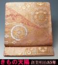 「川島織物」製 西陣織袋帯 裂割り付け更紗・天井格子文