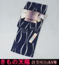 【新品】浴衣セット(4)