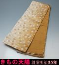 半巾帯 桜模様 小袋帯 化繊