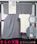 着物セット 江戸小紋と袋帯、長襦袢、帯揚げ、帯〆の5点セット 伝統工芸士 中條隆一