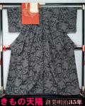 着物セット 紬と名古屋帯
