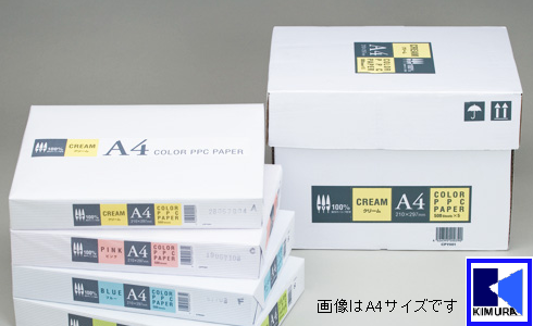 カラーコピー用紙