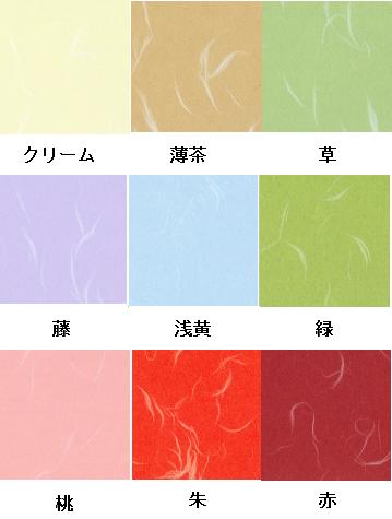 色大礼カラーチャート