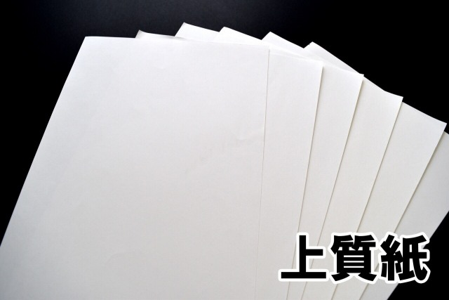 上質紙 1枚