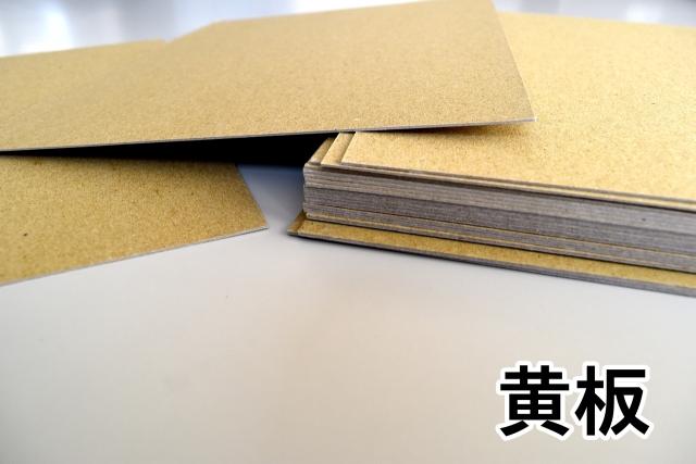 黄板 4切(398×548mm) 79K(900g/m2) 4枚