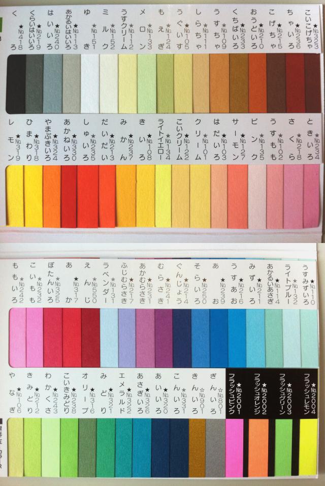 色画用紙カラーチャート