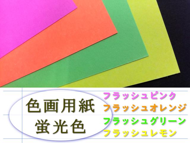 色画用紙(蛍光色)