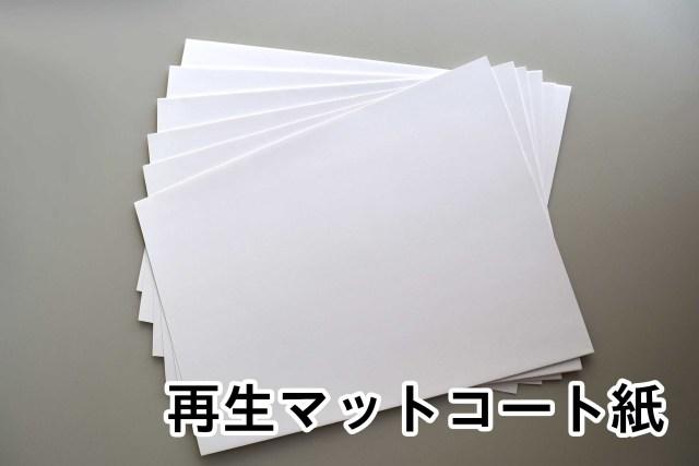 【取り寄せ品】再生マットコート紙 2000枚