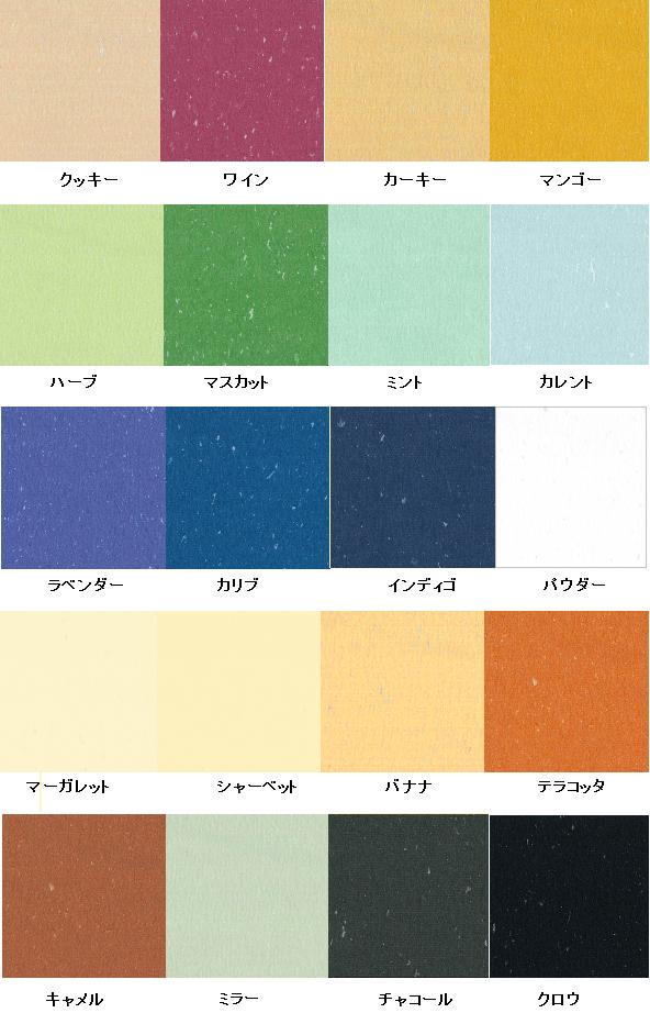 新星物語カラーチャート