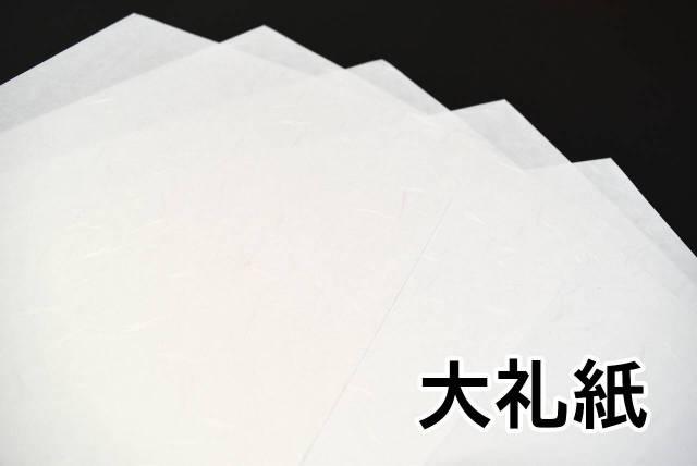 大礼紙(白・春がすみ) B4 75k(64.5g/m2) 9枚入