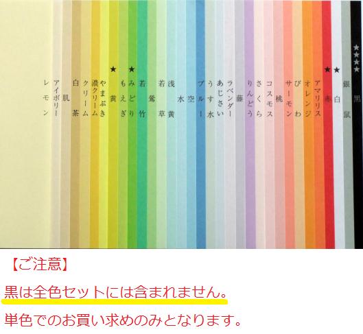 全色セットカラー見本