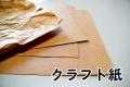 クラフト紙(茶色) 450×600(mm) 75.5k(70g/m2) 4枚 大王製紙品