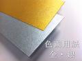 色画用紙(金・銀)