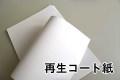 再生コート紙 1000枚 【送料無料】