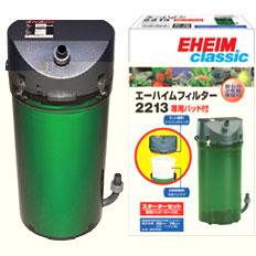 【45-60cm水槽用】エーハイムクラシックフィルター 2213【送料無料】