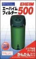 【西日本用】エーハイムフィルター500 60Hz【エーハイム】
