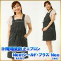 IH電磁波対策・防止エプロン Nextシールド・プラス Neo