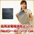 低周波電磁波防止シート Nextシールド・シート OA / パソコン・OA機器などの低周波の電磁波対策に