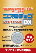 NTEコスモチップDX 電磁波吸収チップ